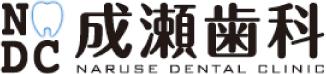 成瀬歯科ロゴ