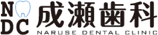 成瀬歯科医院│名古屋市名東区の歯医者さん