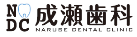 成瀬歯科 / NDC / NARUSE DENTAL CLINIC