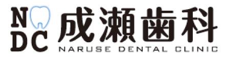 成瀬歯科 / NDC / NARUSE DENTAL CLINIC
